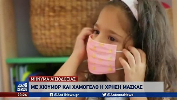 Με χιούμορ και χαμόγελο η χρήση μάσκας στην Κρήτη