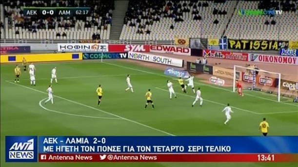 Προκρίθηκαν ΑΕΚ και ΠΑΟΚ στην επόμενη φάση του Κυπέλλου