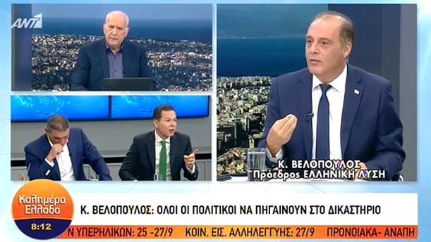 Κ. Βελόπουλος (Πρόεδρος ΕΛΛΗΝΙΚΗ ΛΥΣΗ) – ΚΑΛΗΜΕΡΑ ΕΛΛΑΔΑ – 20/09/2019
