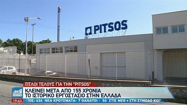 «Έσβησε τις μηχανές» το εργοστάσιο της Pitsos στην Ελλάδα