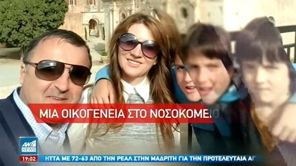 Κορονοϊός: Τετραμελής οικογένεια δίνει μάχη με την COVID-19