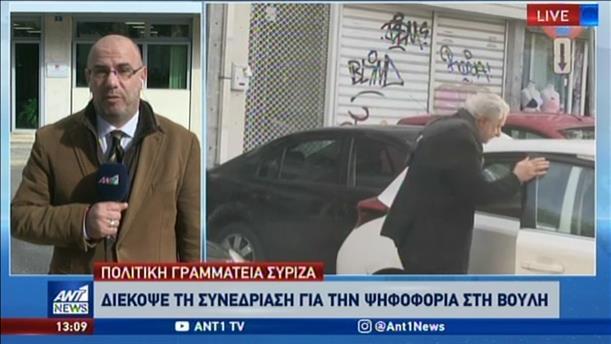 Συνεδρίαση για την ΠΓ του ΣΥΡΙΖΑ