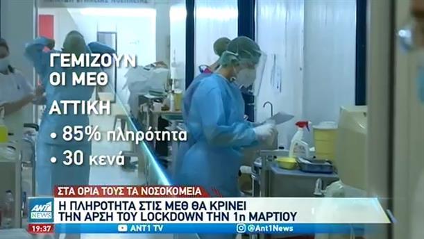 Προς παράταση του lockdown λόγω ασφυξίας στις ΜΕΘ-Covid
