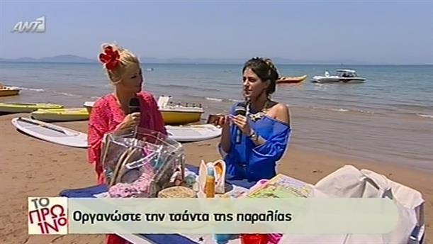 Οργανώστε την τσάντα της παραλίας, κορίτσια!