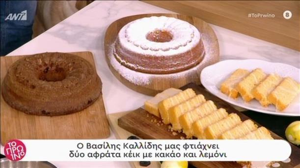 Αφράτα κέικ με κακάο και λεμόνι από τον Βασίλη Καλλίδη