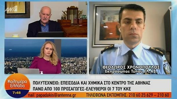 Θεόδωρος Χρονόπουλος – ΚΑΛΗΜΕΡΑ ΕΛΛΑΔΑ – 18/11/2020