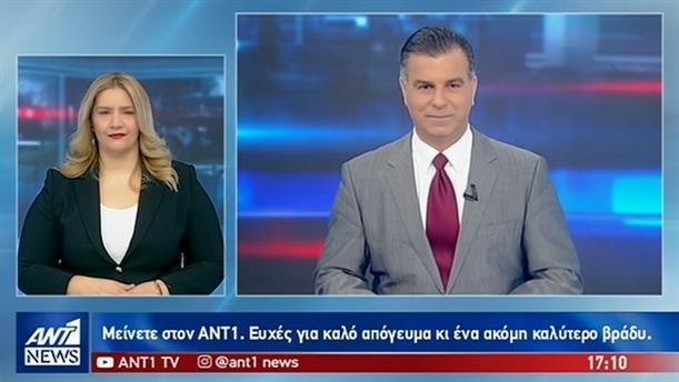 ANT1 NEWS 17-03-2019 ΣΤΗ ΝΟΗΜΑΤΙΚΗ