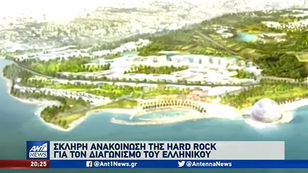 Νέες προειδοποιήσεις από την Hard Rock International για το καζίνο στο Ελληνικό