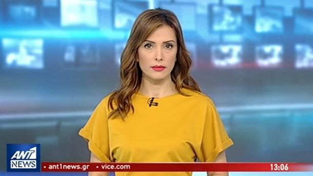 ANT1 NEWS 12-11-2018 ΣΤΙΣ 13:00
