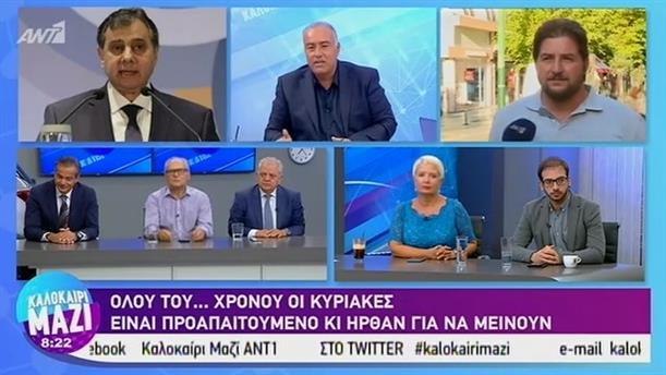 """Ομόθυμο """"όχι"""" της αγοράς για άνοιγμα καταστημάτων όλες τις Κυριακές - ΚΑΛΟΚΑΙΡΙ ΜΑΖΙ – 27/08/2019"""