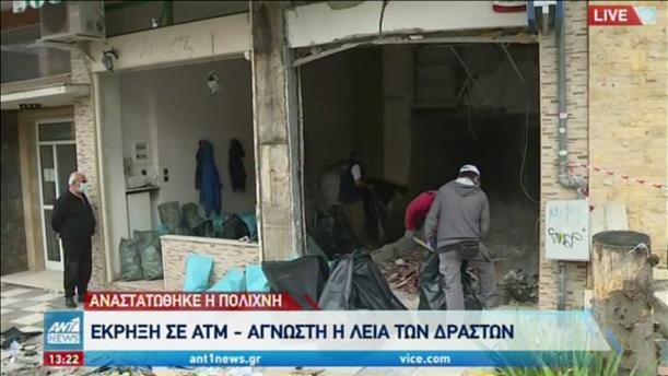 Θεσσαλονίκη: Ριφιφί για «κλάματα»  - Έκρηξη σε ΑΤΜ