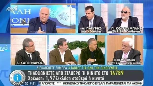 Πρωινό ΑΝΤ1 – Εκπομπή - 02/01/2015