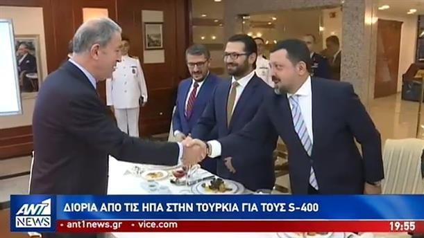 Νέο τελεσίγραφο των ΗΠΑ στην Τουρκία για τους S-400, αλλά…