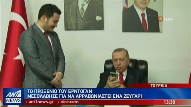 """""""Προξενιό"""" δια χειρός… Ερντογάν"""