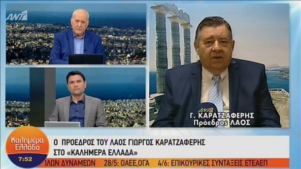 """Ο Γ. Καρατζαφέρης στην εκπομπη """"Καλημέρα Ελλάδα"""""""