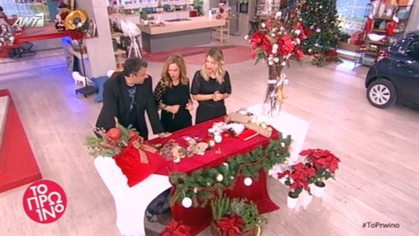 Χριστουγεννιάτικα χειροποίητα δώρα για τους αγαπημένους μας!