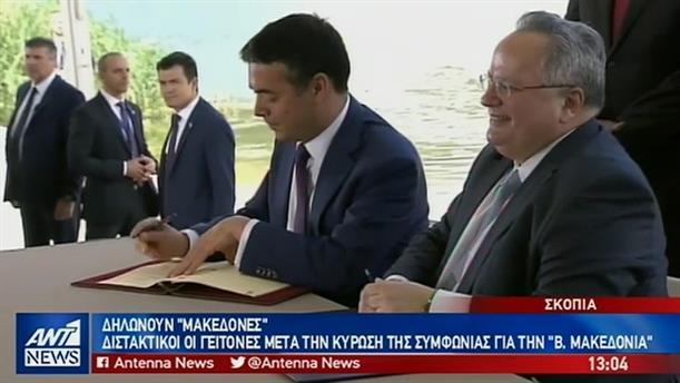 Στην ΠΓΔΜ δεν ξεχνάνε τις αλυτρωτικές τους διαθέσεις
