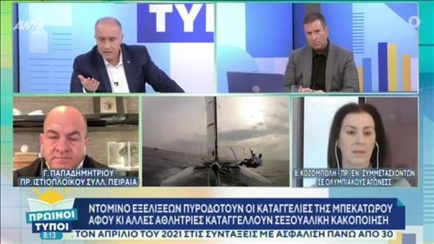 """Παπαδημητρίου - Κοζομπόλη στην εκπομπή """"Πρωινοί Τύποι"""""""