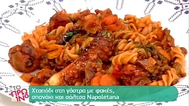 Χταπόδι στη γάστρα με φακές, σπανάκι και σάλτσα Napoletana