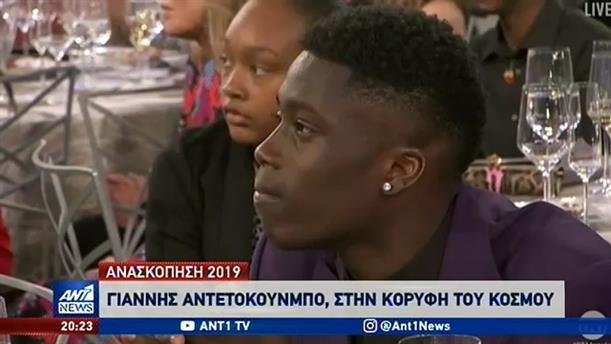 Ανασκόπηση: οι μεγάλες επιτυχίες των Ελλήνων αθλητών το 2019