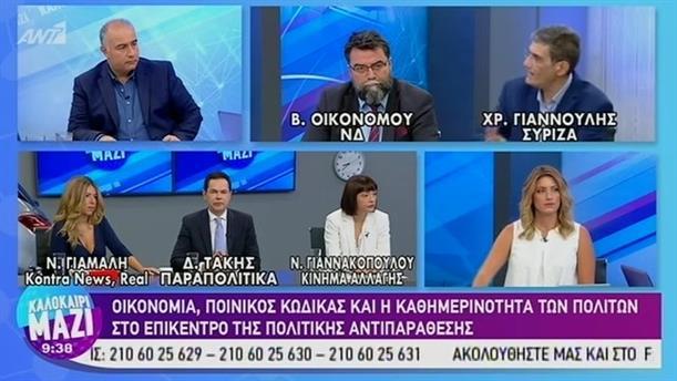 Πολιτική Επικαιρότητα - ΚΑΛΟΚΑΙΡΙ ΜΑΖΙ – 01/08/2019