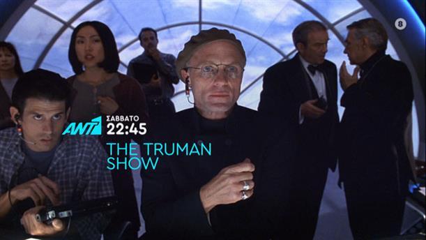 THE TRUMAN SHOW - ΣΑΒΒΑΤΟ 11/01 ΣΤΙΣ 22:45