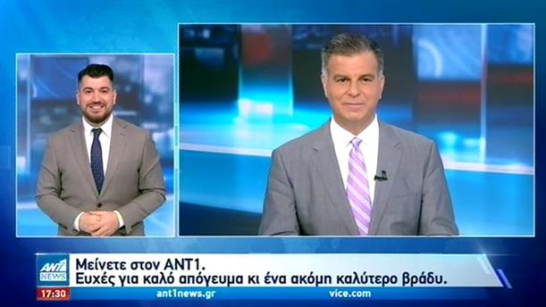 ANT1 NEWS 26-09-2020 ΣΤΗ ΝΟΗΜΑΤΙΚΗ