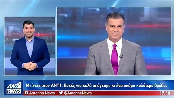 ANT1 NEWS 07-08-2019 ΣΤΗ ΝΟΗΜΑΤΙΚΗ