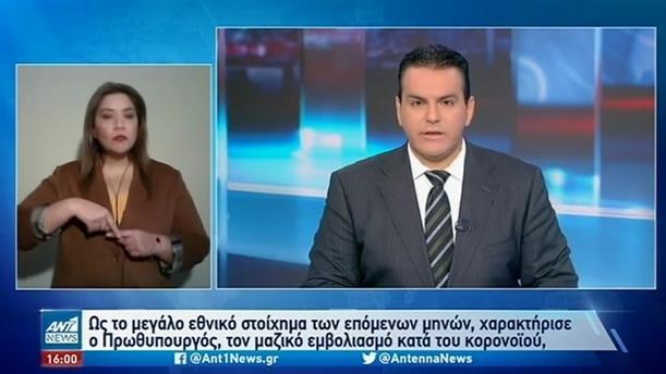 ANT1 NEWS 22-12-2020 ΣΤΗ ΝΟΗΜΑΤΙΚΗ