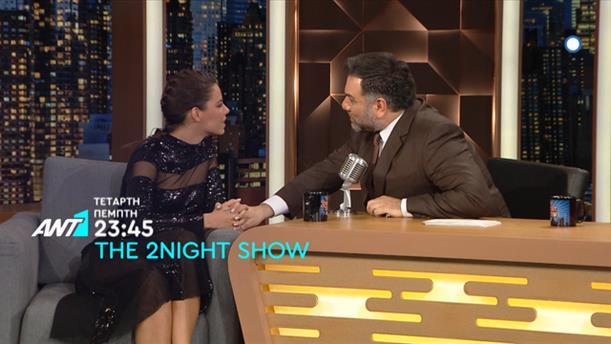 The 2night Show – Τετάρτη - Πέμπτη