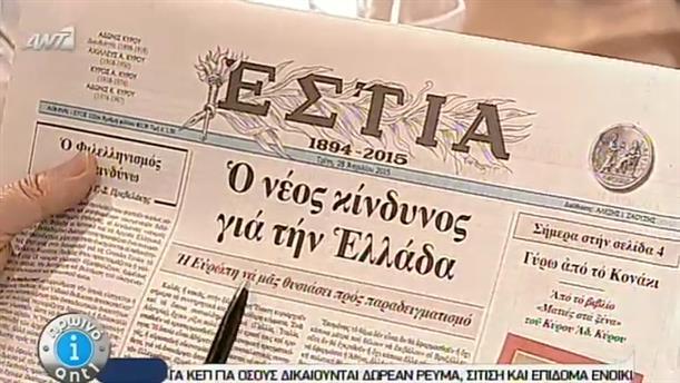 Εφημερίδες (28/04/2015)