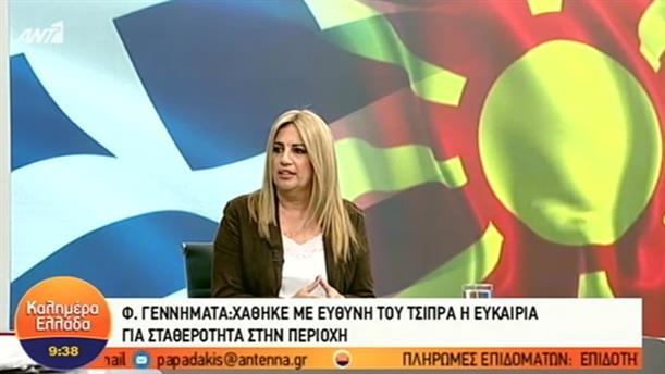 Φ. Γεννηματά: Ο Τσίπρας μετρήθηκε και βγήκε ελλιποβαρής – ΚΑΛΗΜΕΡΑ ΕΛΛΑΔΑ - 02/10/2018