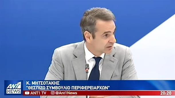 Συμβούλιο Περιφερειαρχών που θα συνεδριάζει τακτικά σχεδιάζει ο Μητσοτάκης
