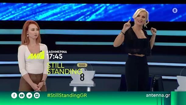 Still Standing - Καθημερινά στις 17:45