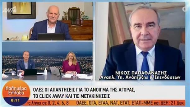Ν.ΠΑΠΑΘΑΝΑΣΗΣ - ΚΑΛΗΜΕΡΑ ΕΛΛΑΔΑ - 14/12/2020