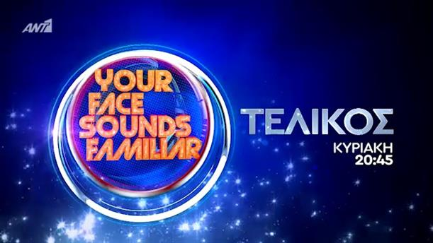 Your Face Sounds Familiar – Ο τελικός –Κυριακή 5/5