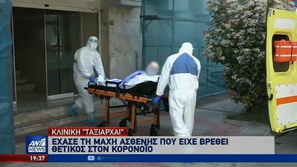 Τέσσερις νεκροί από τους ασθενείς της Κλινικής «Ταξιάρχαι»