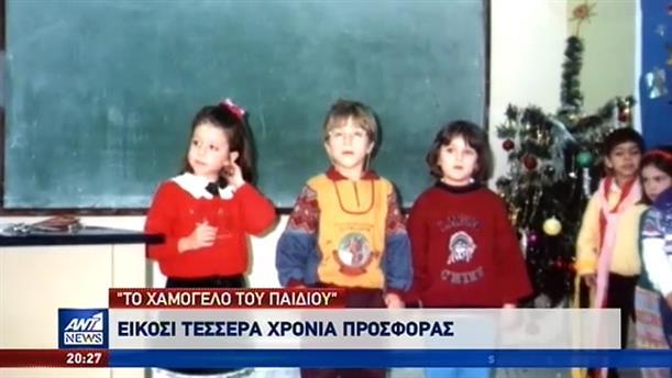 """""""Το Χαμόγελο του Παιδιού"""": 24 χρόνια προσφοράς"""