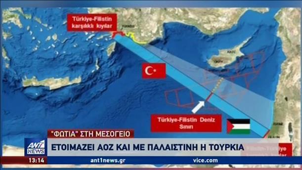 Νέες «τουρκικές φωτιές» για Αγία Σοφία και ΑΟΖ