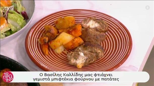 Γεμιστά μπιφτέκια φούρνου με πατάτες από τον Βασίλη Καλλίδη
