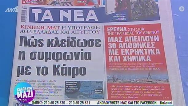 ΕΦΗΜΕΡΙΔΕΣ – ΚΑΛΟΚΑΙΡΙ ΜΑΖΙ - 07/08/2020