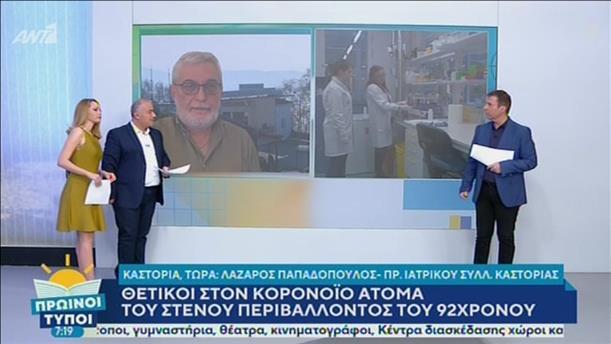Ο Λάζαρος Παπαδόπουλος στην εκπομπή «Πρωινοί Τύποι»