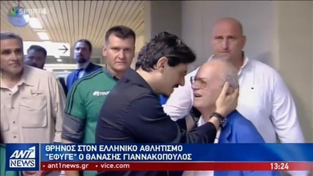 Θρήνος για τον θάνατο του Θανάση Γιαννακόπουλου