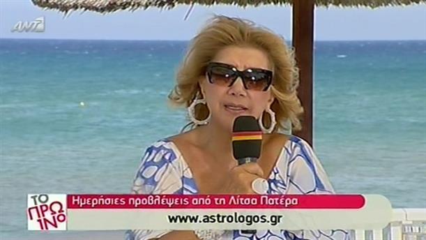 Αστρολογία - 27/06/2014