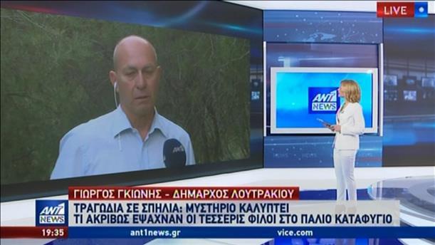 Δήμαρχος Λουτρακίου στον ΑΝΤ1: θύμα της σπηλιάς είχε χάσει πρόσφατα τον αδελφό του