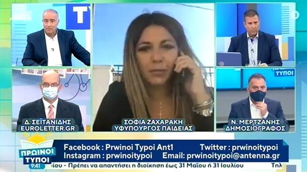 Σοφία Ζαχαράκη - υφυπουργός Παιδείας – ΠΡΩΙΝΟΙ ΤΥΠΟΙ - 01/11/2020