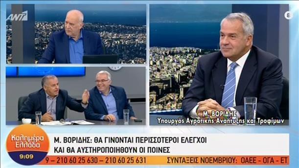 """Ο Μάκης Βορίδης στην εκπομπή """"Καλημέρα Ελλάδα"""""""