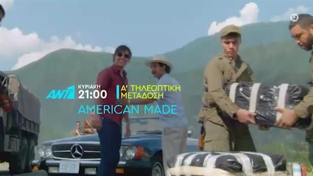 American Made - Κυριακή 07/02