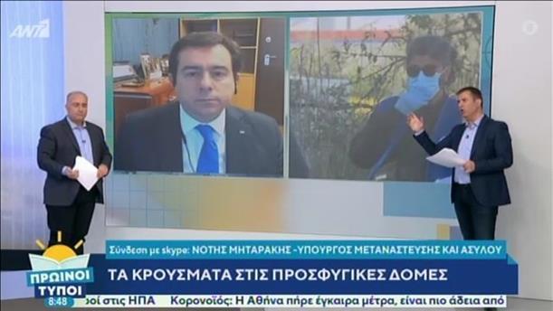 Νότης Μηταράκης – ΠΡΩΙΝΟΙ ΤΥΠΟΙ - 04/04/2020