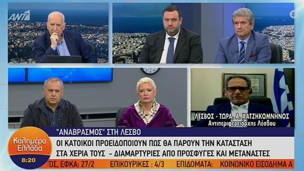 Αντιπεριφερειάρχης Λέσβου: Μετά την επίσκεψη κλιμακίου του ΣΥΡΙΖΑ ξεκίνησαν οι κινητοποιήσεις